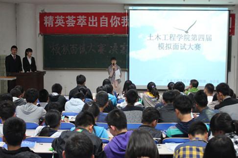 土木学院第四届模拟面试大赛圆满落幕-内蒙古工业